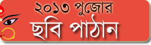 Send Durga Puja Images