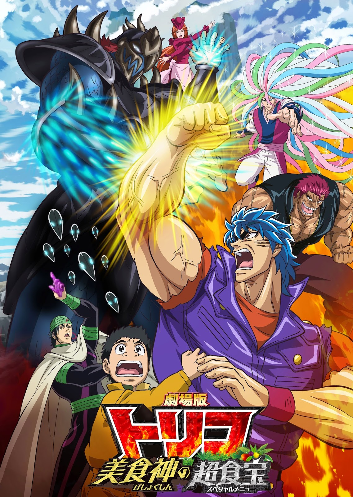 Toriko Movie 2: Bishokushin Acacia no Special Menu (Blu-Ray)