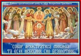 Собор св. архистратига Михаїла