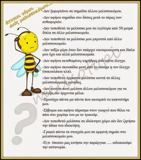 Μελισσοκομικοί κανόνες