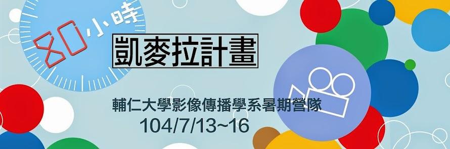 2015 輔大影傳 第六屆 影傳營 《80小時凱麥拉計畫》!
