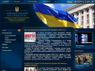 Державна компанія Укрспецекспорт