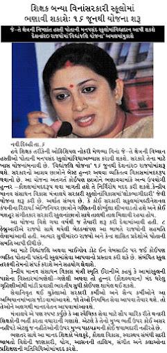 Latest News - Vidyanjali Yojana