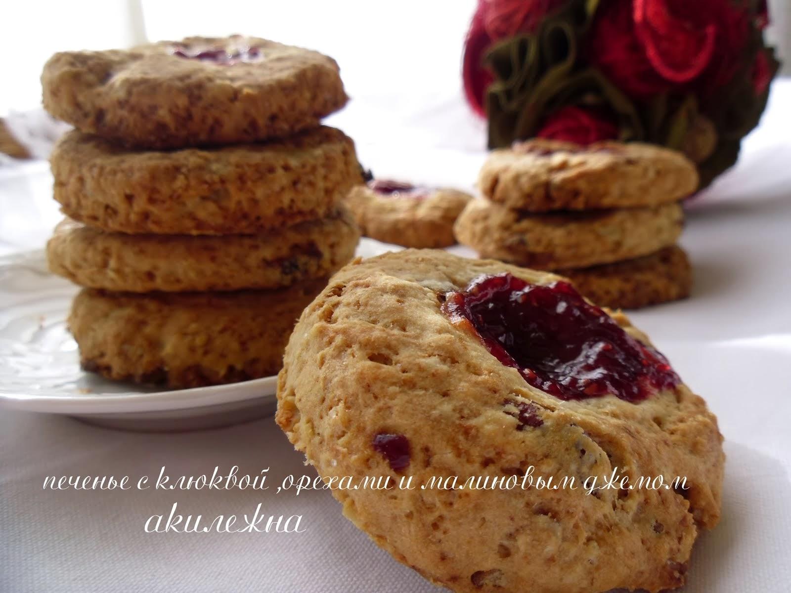 Печенье с орехами,клюквой и малиновым джемом
