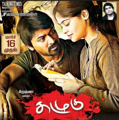 Kazhugu (2012) Movie DVD Online