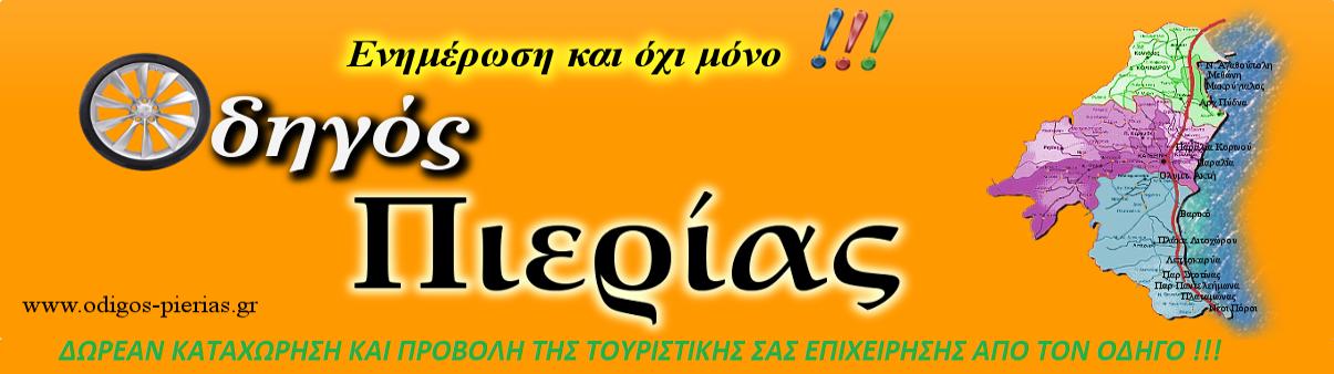 ΟΔΗΓΟΣ ΠΙΕΡΙΑΣ