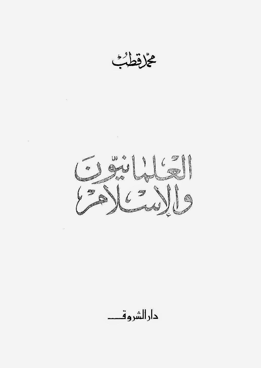 العلمانيون والإسلام - محمد قطب pdf