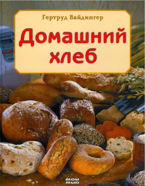 Скачать книги по выпечке хлеба