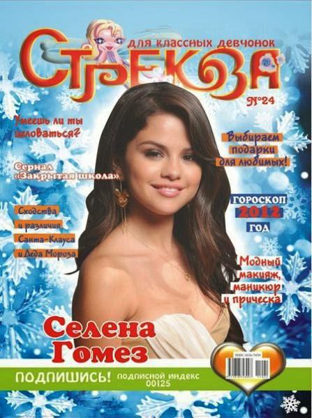 Журнал Классная Девчонка
