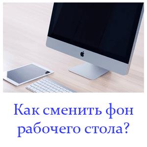 смена фона рабочего стола