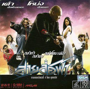 Pattaya Maniac สายล่อฟ้า - ดูหนังใหม่ ดูหนังออนไลน์ฟรี | ดูหนังมาสเตอร์ ดูหนังHD ดูหนังฟรี