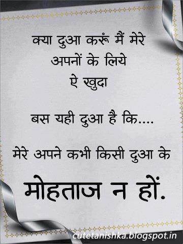 Hindi Shayari For God http://cutetanishka.blogspot.com/2013/02/apno-ke-liye-hindi-shayari-wallpaper.html