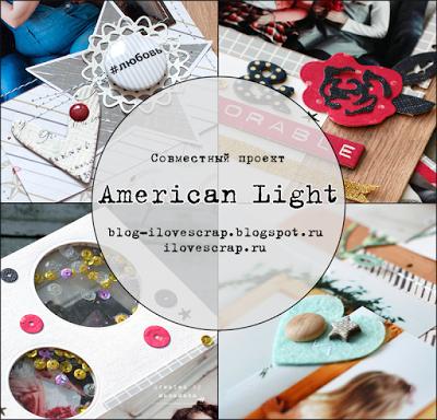 СП American Light