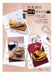 2013年全新食譜