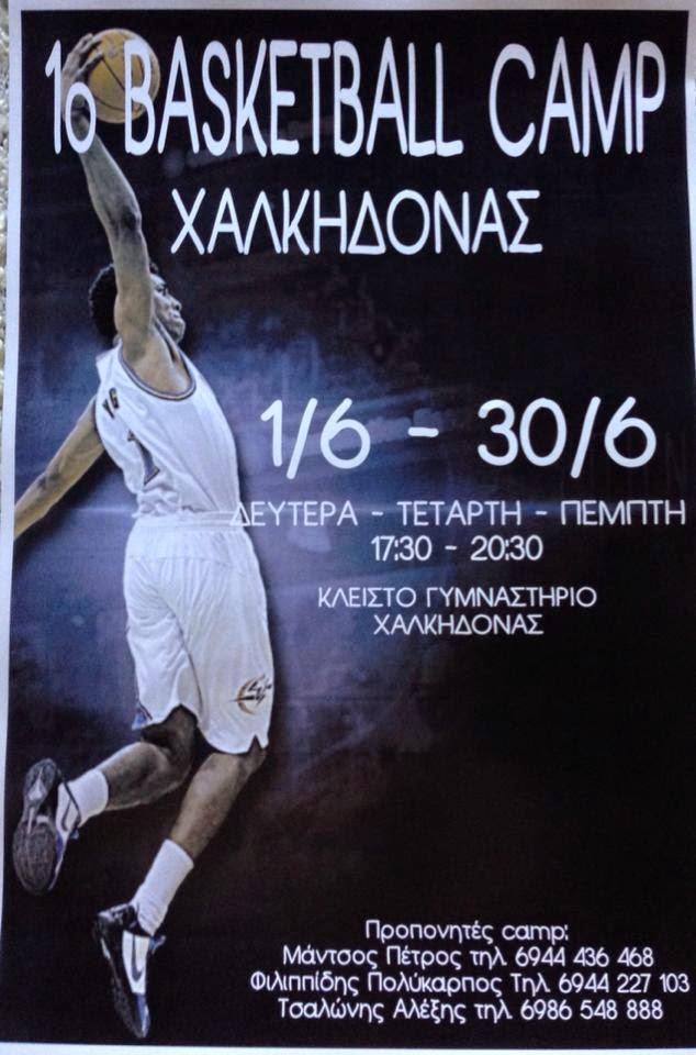 Πρώτο Basketball Camp από τη Χαλκηδόνα