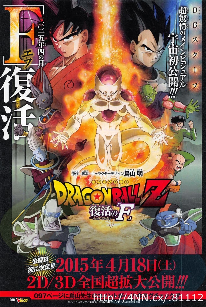 Actu Ciné, Cinéma, Dragon Ball Z : Fukkatsu no F, Toei Animation,