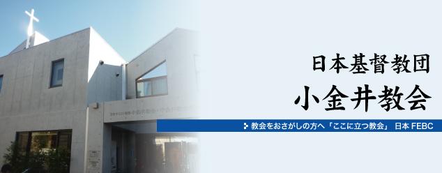 日本基督教団小金井教会