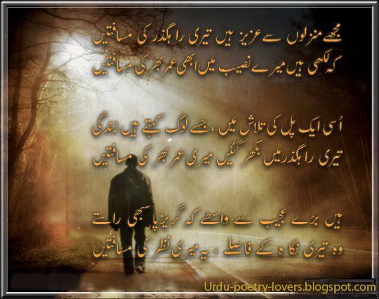 nice urdu poetry