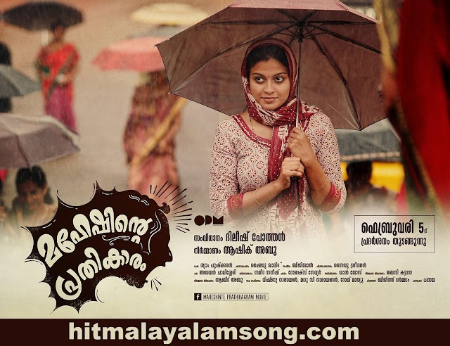 CHERUPUNJIRI – MAHESHINTE PRATHIKAARAM MALAYALAM MOVIE SONG LYRICS 2016