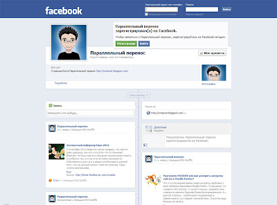 Как создать страницу Facebook для привлечения читателей на блог?
