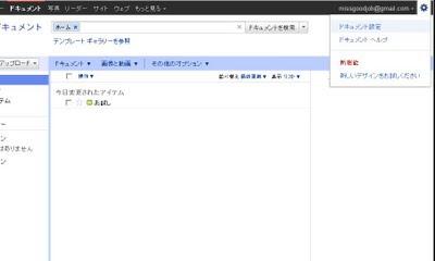 スプレッドシート日本語化