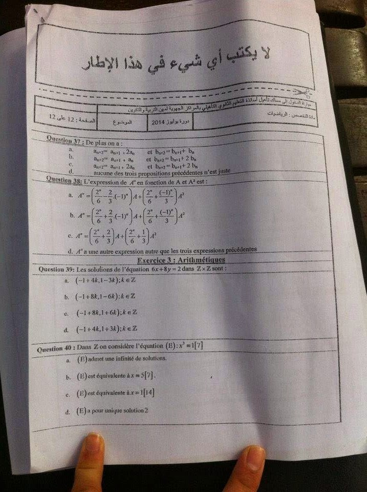الاختبار الكتابي لولوج المراكز الجهوية لدورة يوليوز 2014 مادة : الرياضيات السلك: الثانوي التأهيلي والثانوي الاعدادي  12