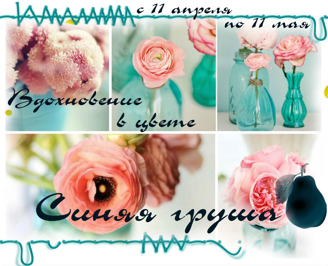 Вдохновение в цвете