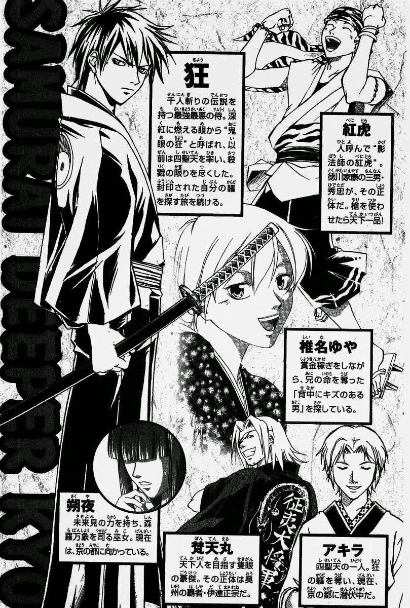 Mắt Quỷ Kyo-Samurai Deeper Kyo chap 91 Trang 7