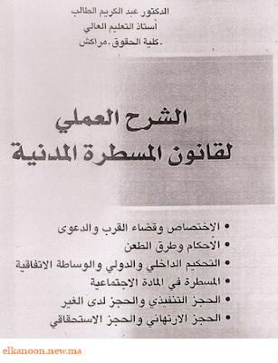 تحميل كتاب  الشرح العملي لقانون المسطرة المدنية المغربي  - الجزء الأول