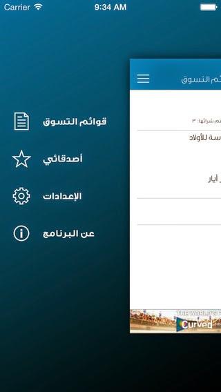 تطبيق مجاني لإنشاء ومتابعة قوائم التسوق والمشتريات المنزلية للآيفون والآيباد والآيبود slty qwaym altswq w almshtryat