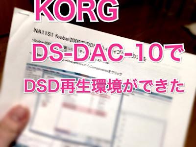 KORG DS-DAC-10とfoobar2000の組み合わせでDSD再生をしてみる。