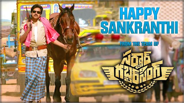 Pawan Kalyan Sardaar Gabbar Singh Sankranthi Special Teaser HD
