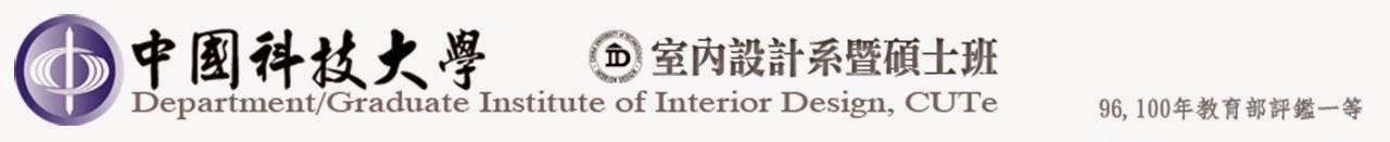 中國科技大學室內設計系