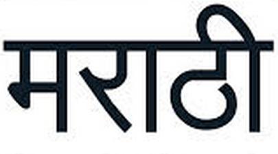 marathi vyakhyan