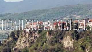Έδεσσα πόλη σταλαγματένια