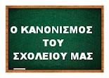 ΚΑΝΟΝΙΣΜΟΣ