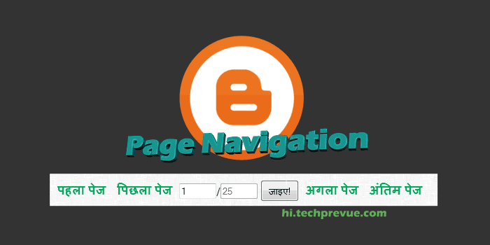 Set up Page Navigation for Blogger blogs
