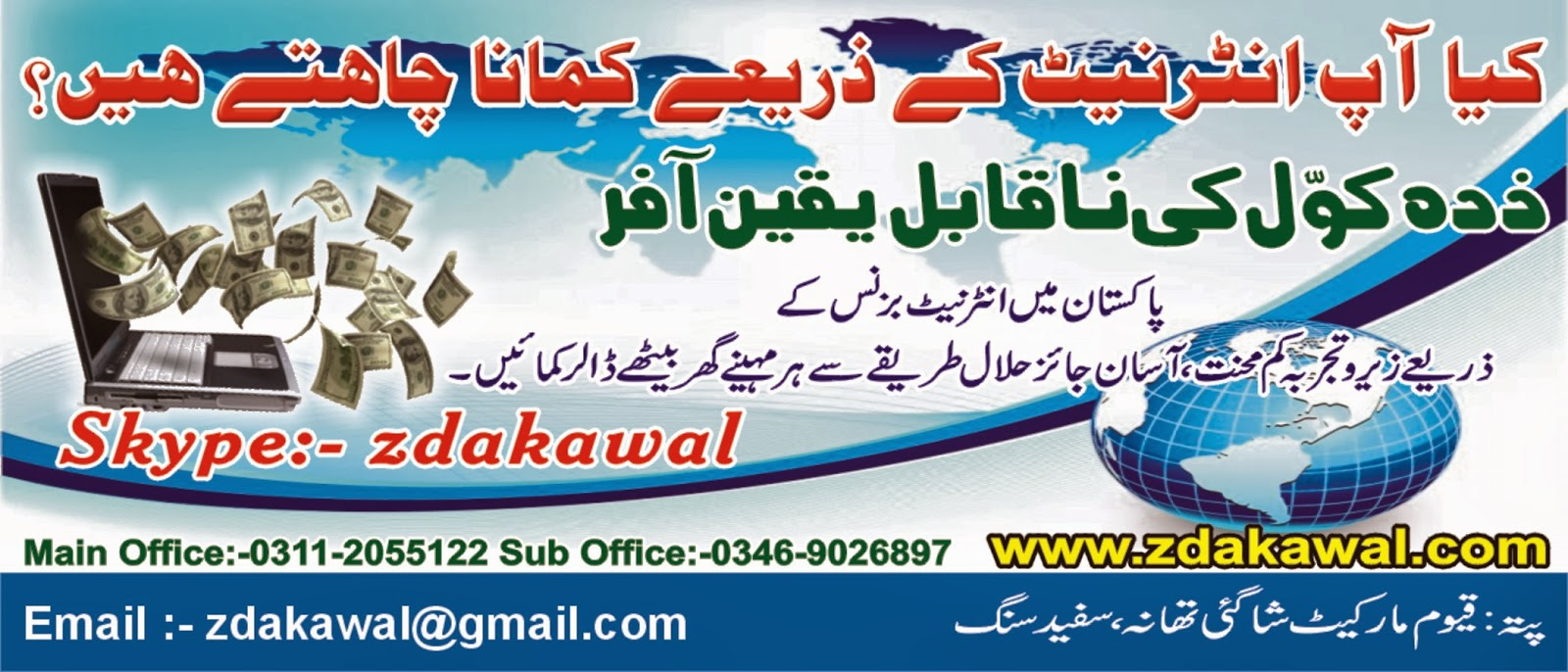 Make Money Online In Pakistan  Earn Money In Peshawar Pakistan
