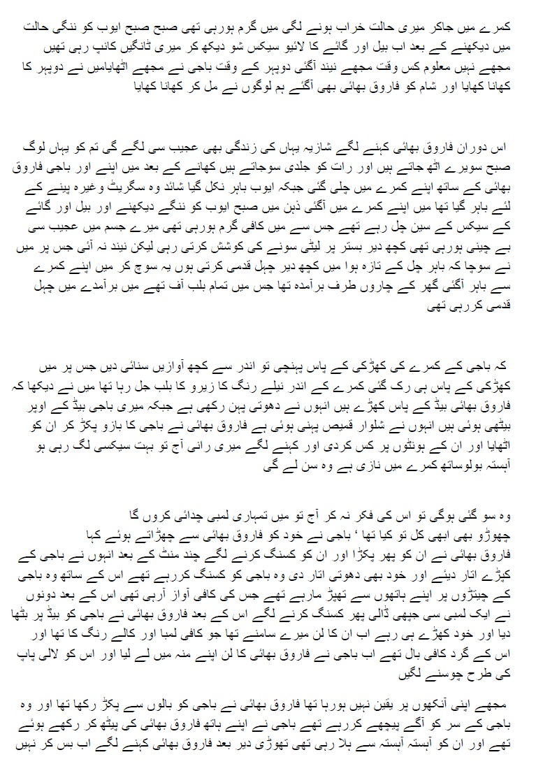 erotic indian story urdu