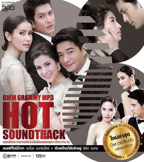 Download [Mp3]-[Soundtrack] เพลงใหม่จากละครดัง GMM GRAMMY MP3 – HOT SOUNDTRACK [Solidfiles] 4shared By Pleng-mun.com
