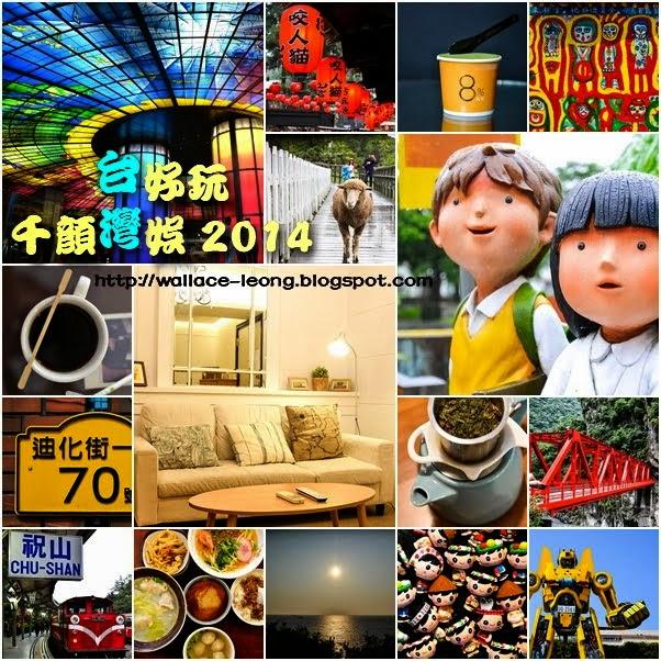 2014 台湾环岛自由行 9天8夜 行程