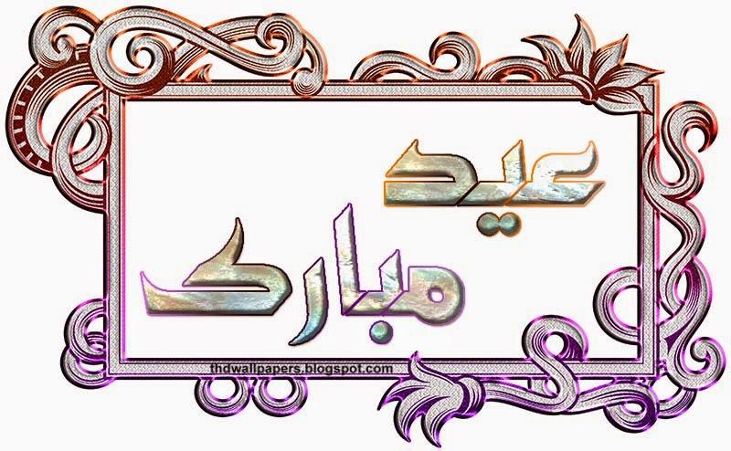 Eid al Adha Mubarak Greeting Stylish eCards