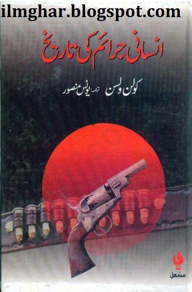 Insani Juraim Ki Tareekh By Colin Wilson