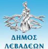 ΔΗΜΟΣ ΛΕΒΑΔΕΩΝ: Συνεδριάζει η Επιτροπή Ποιότητας Ζωής