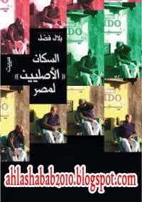 """تحميل كتاب"""" السكان الأصليين لمصر """" لبلال فضل"""