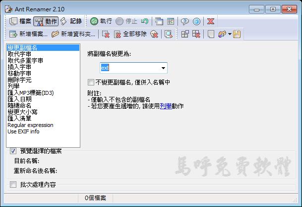 Ant Renamer Portable 免安裝綠色版下載,檔案批次改檔名、批次改副檔名軟體推薦