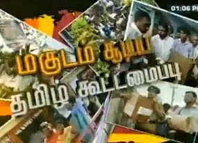 Sri Lanka North Election Result  – 22-09-2013 – Puthiya Thalaimurai