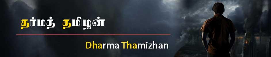 Dharma Thamizhan - தர்மத்தமிழன்