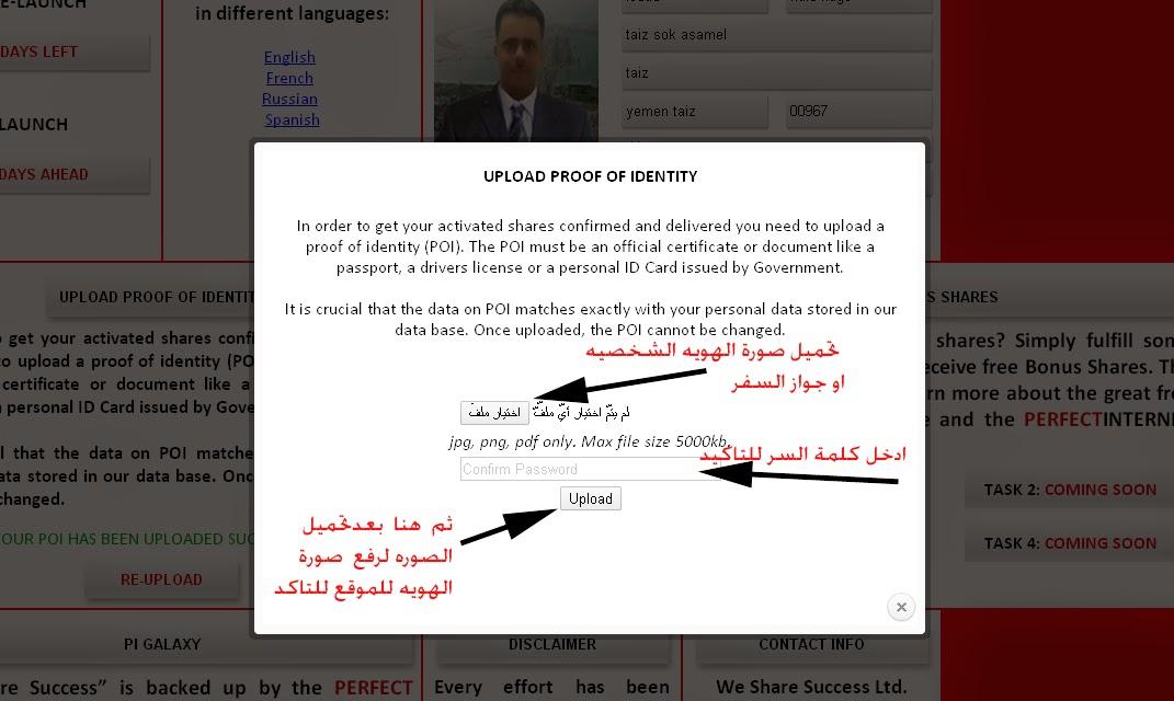 الربح السريع موقع أسهم مجانية capture2.jpg