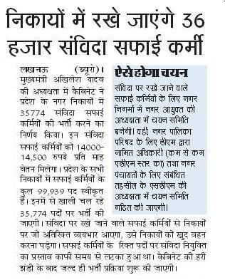 36000 Samvida Safai Karmi bharti news